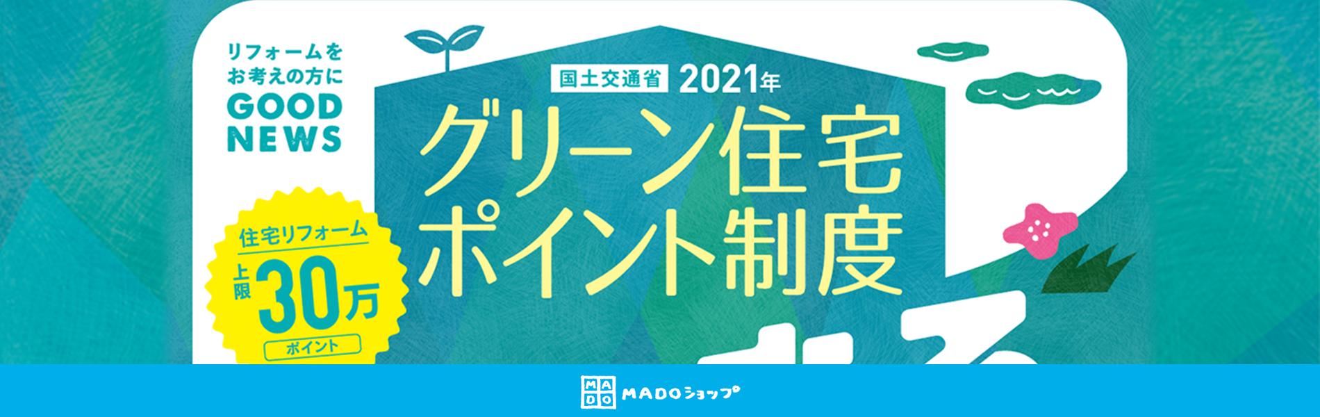グリーン住宅ポイント制度2021